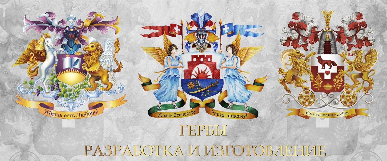 разработка и изготовление гербов на заказ