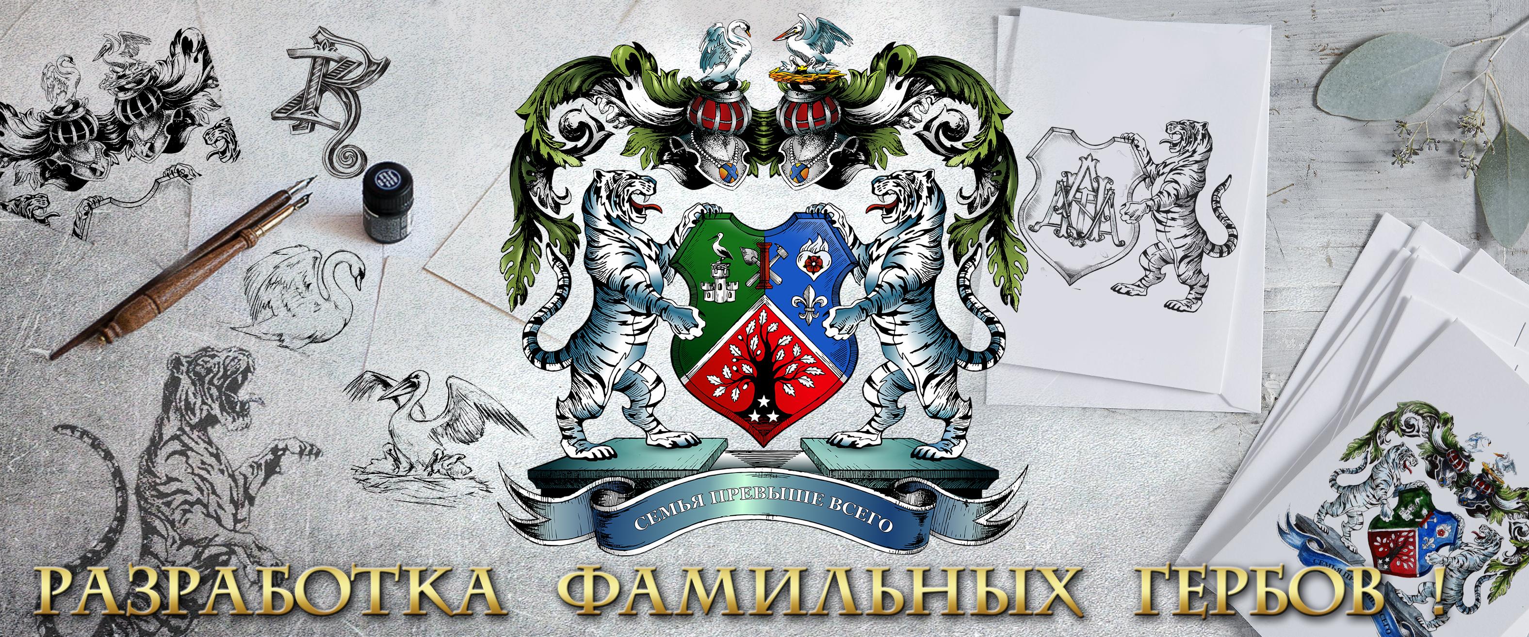 Заказать герб