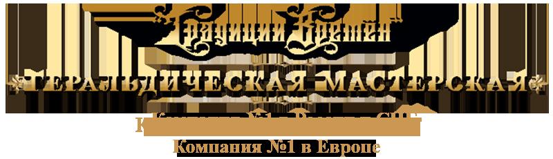 монограмма компании Русский Век