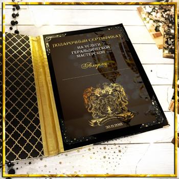 сертификат геральдической мастерской