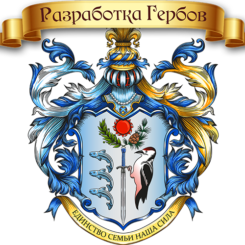 Семейный герб и монограмма - создание и изготовление