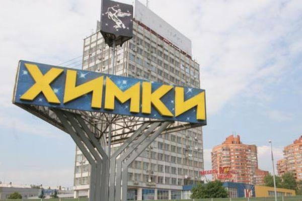 На въезде в Химки появятся обновленные стелы