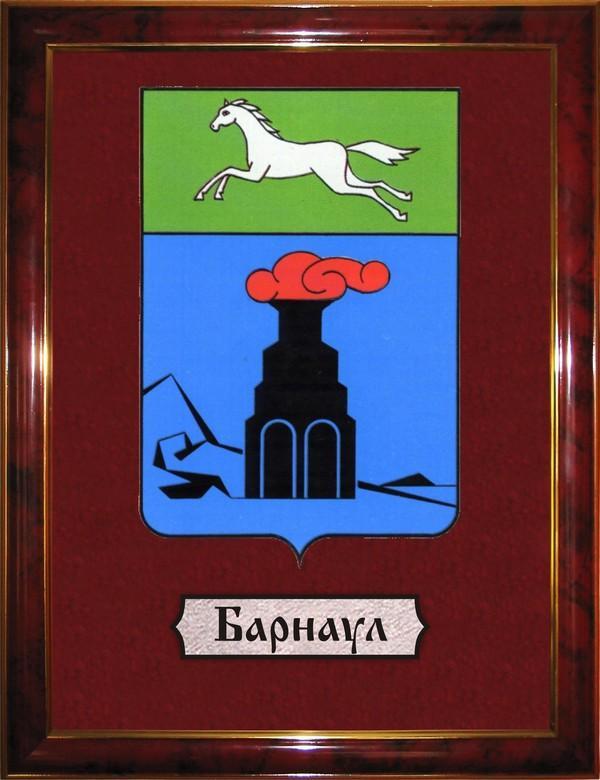 Герб Барнаула – помощь предпринимателям