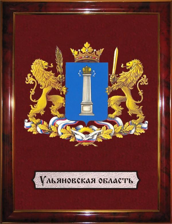 Золотой герб Ульяновска