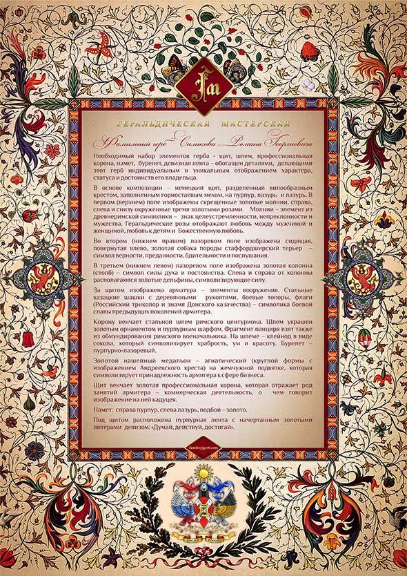 Семантическое описание герба на бланке Геральдической Мастерской