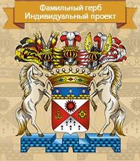 Корпоративный герб. Индивидуальный проект