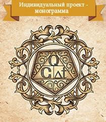Монограмма-логотип