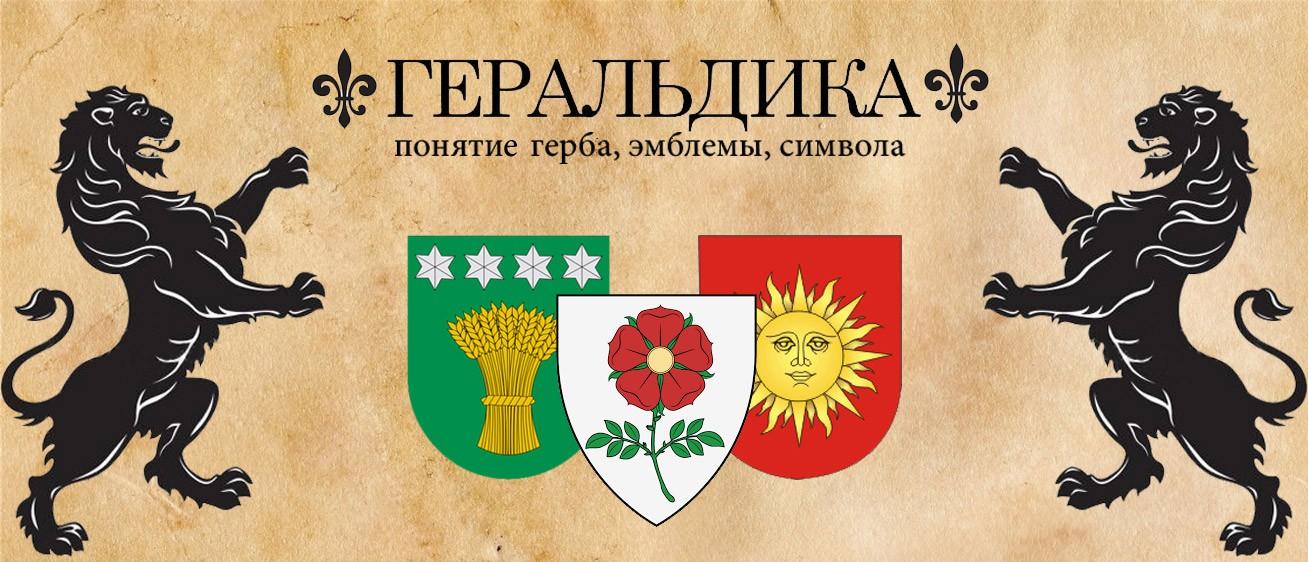 Почему мы называем герб – «личным символом»