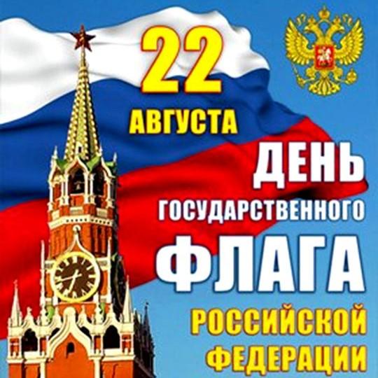 День Флага РФ – традиции празднования
