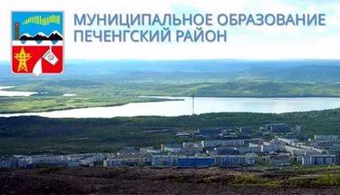 Перемены в геральдике – голосование северян за новый герб Печенгского района