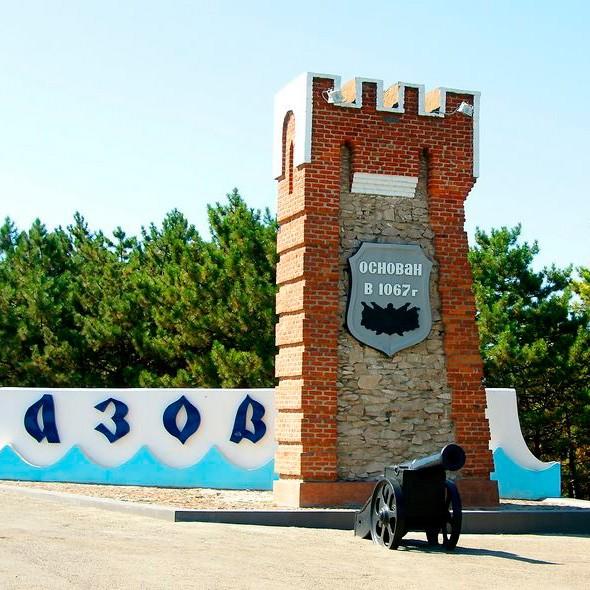 Марка с гербом приурочена 950-летию Азова