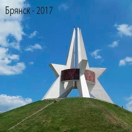 Ежегодный слет геральдистов России – Брянск, 2017