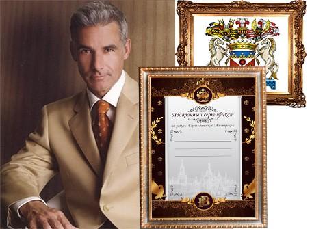 герб на подарок солидному богатому мужчине
