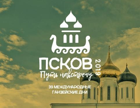 Международные Ганзейские дни в городе Пскове 2019