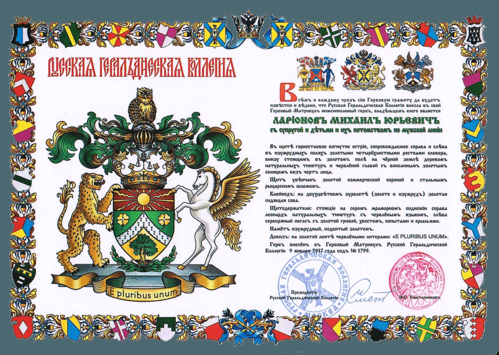 Ларионов Михаил Юрьевич