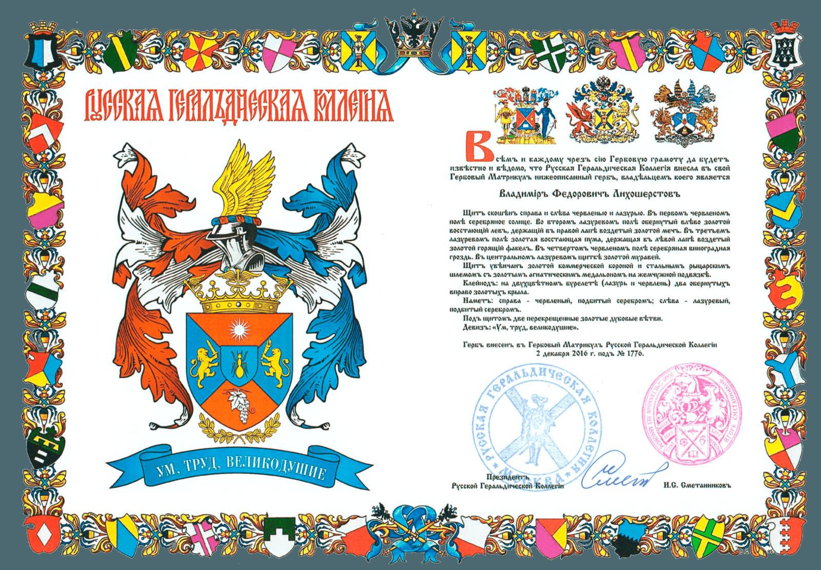 Владимир Фёдорович Лихошерстов