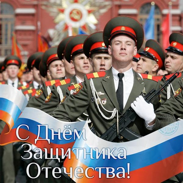 День-защитника-отечества,-история.