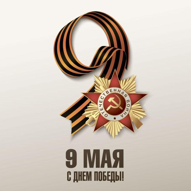 Поздравление с Днем Победы - 9 мая от Геральдической Мастерской