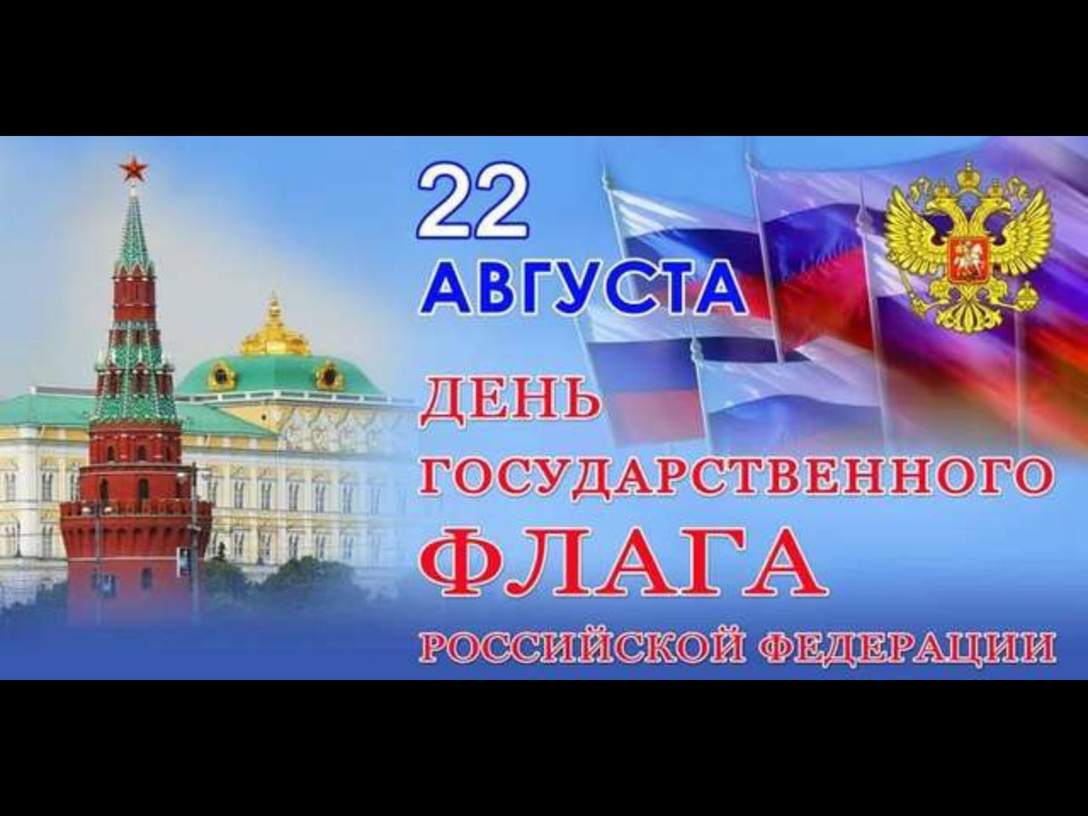 афиша ко дню флага РФ