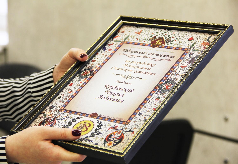 Оригинальный подарок для неординарных личностей – сертификат на создание монограммы или герба