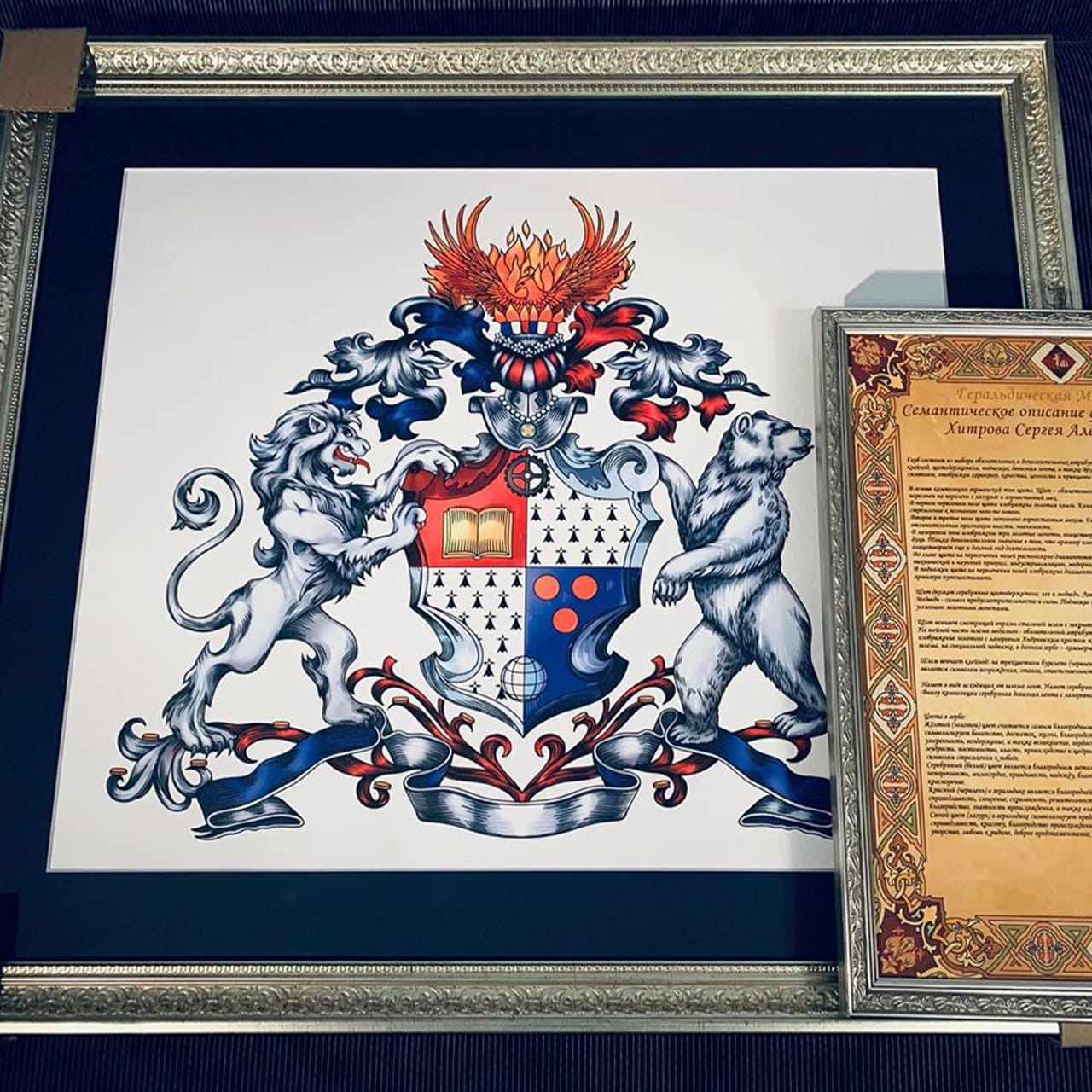 Превью - Живопись, герб на картине, подарочный сертификат