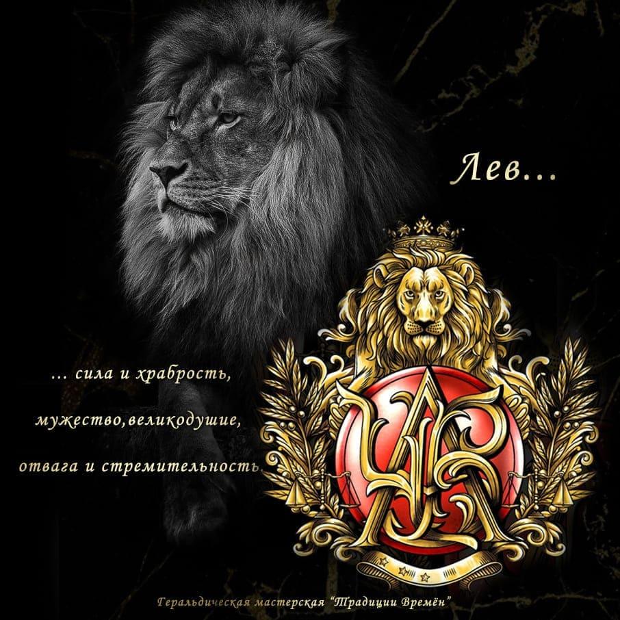 Монограмма со львом, символ силы, великодушия, отваги